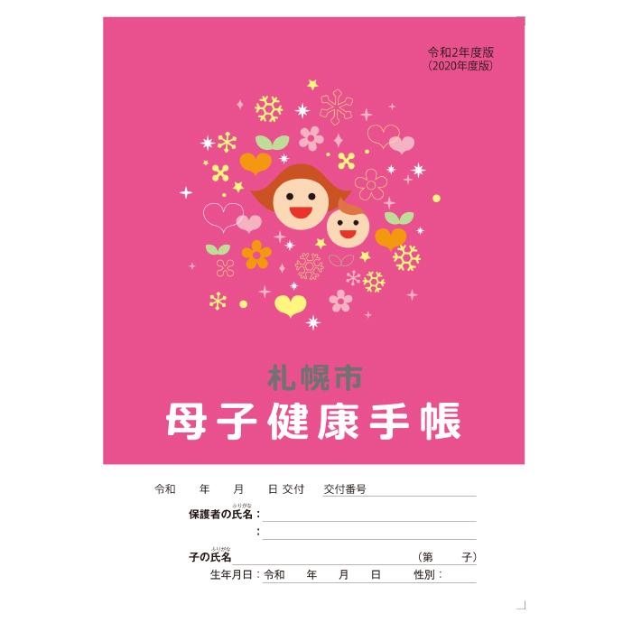 画像:母子健康手帳