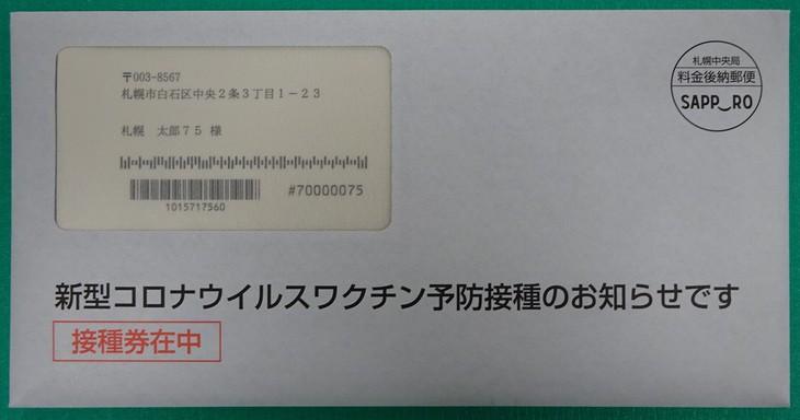 封筒の写真