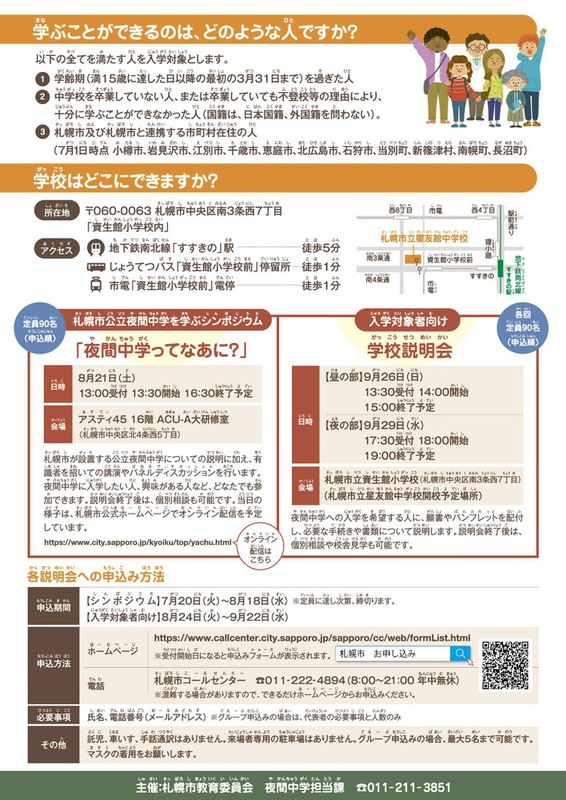 チラシ_公立夜間中学(裏)